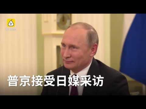普京给日本记者上中俄关系课