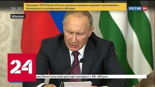 Путин призвал Абхазию обеспечить безопасность российских туристов