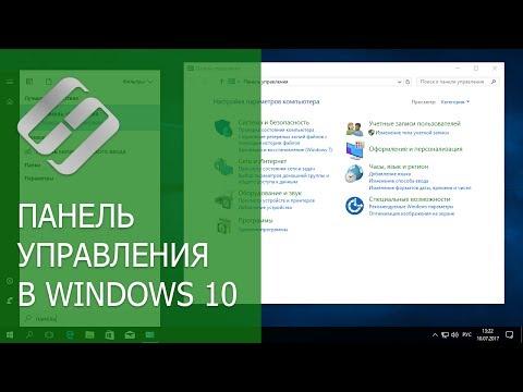 Где находитcя Панель управления в Windows 10: открыть или вернуть Панель управления в Пуск 🎛️🛠️💻
