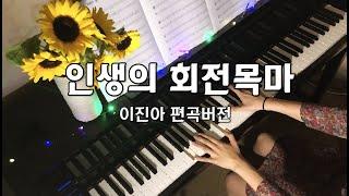 ★이어폰착용권장★하울의움직이는성(MerryGoRound…