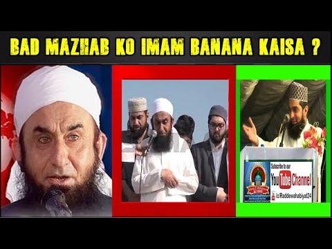 Bad Mazhab ko Imam Banana Kaisa ? by Hafiz Ehsan Qadiri