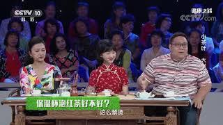 [健康之路]小茶叶 大学问(二) 保温杯泡红茶好不好  CCTV科教