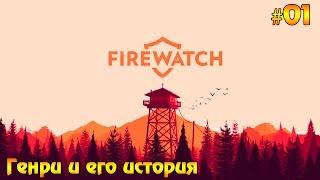 видео Firewatch: Как выглядит Генри (фото)?