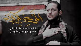 الموعد بكربلاء | الملا عمار الكناني - حسينية أنصار الحسين عليه السلام - إيران - طهران