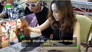 "WYNE SU's ""Khar Cha Nay Ya Tae"" DVD Karaoke Promotion"