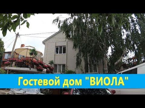 Гостевой дом ВИОЛА, Анапа, п. Витязево, рядом с морем 2018