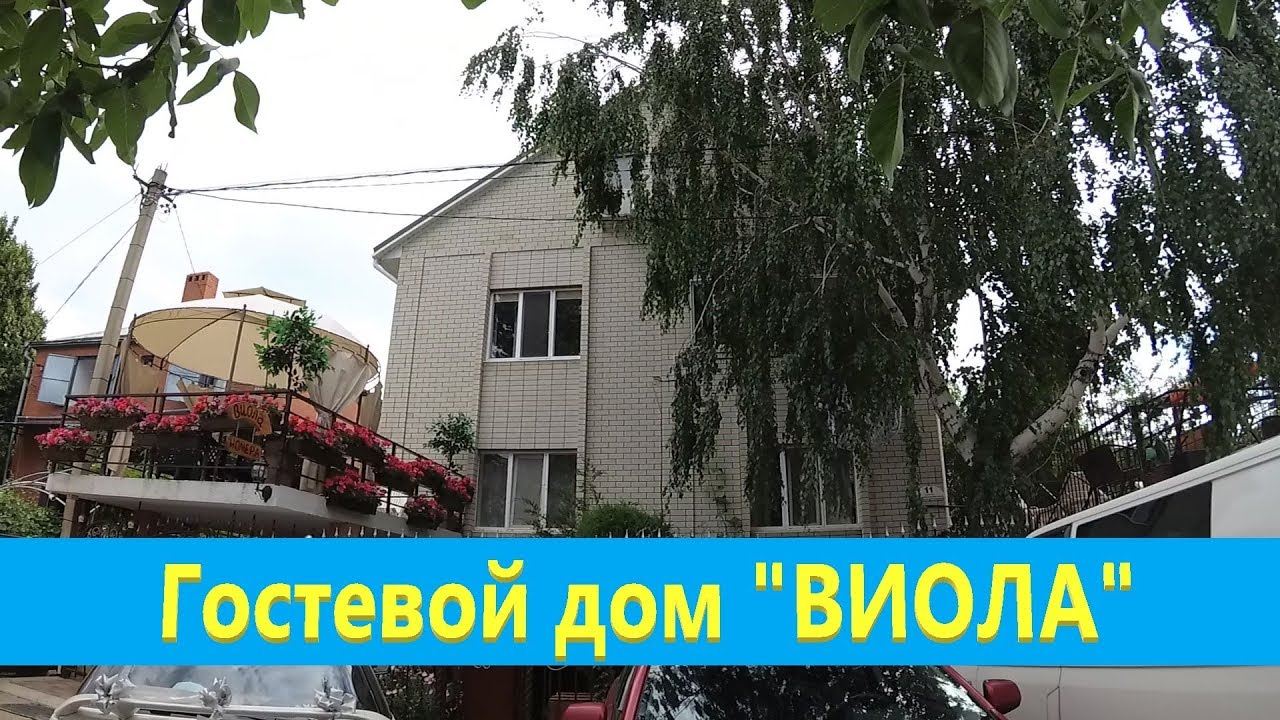 Гостевой дом ВИОЛА, Анапа, п. Витязево, рядом с морем 2018 ...