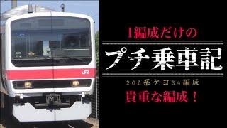 【プチ乗車記#5】209系ケヨ34編成#1