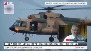 США сняли с России часть санкций последние новости России Украины мира сегодня видео не для всех