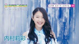 SUPER☆GiRLS / スイート☆スマイル(内村莉彩 サビver.)