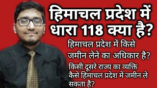 धारा 118 क्या है?part-1 section 118 of H.P. tenancy and land reform act 1972,#section118 #hpland