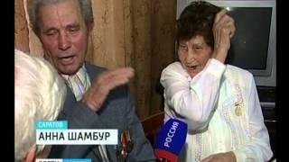Бриллиантовую свадьбу отметили в саратовской семье