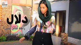 رؤى محمد نعيم - دلال - فيديو كليب جديد 2020