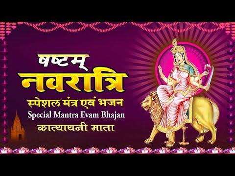Video - चैत्र नवरात्रि - षष्ठम दिवस | नौ देवी कथा ~ मां क…: https://youtu.be/Z6R1om8Z93M