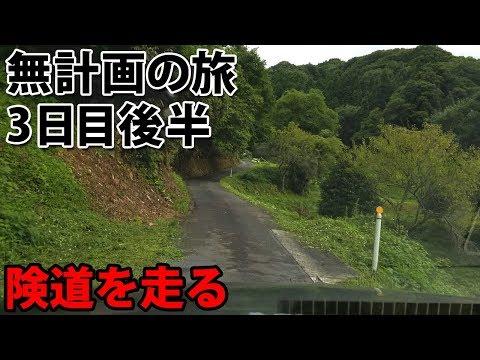 無計画の旅#4険道を走る 岡山県 県道58号長尺動画エクストレイル xtrail T32