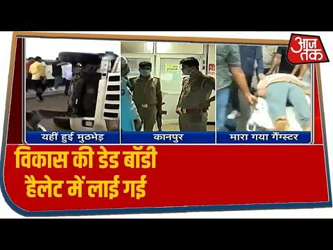 Vikas Dubey मारा गया, Kanpur के हैलेट अस्पताल में लाई गई डेड बॉडी