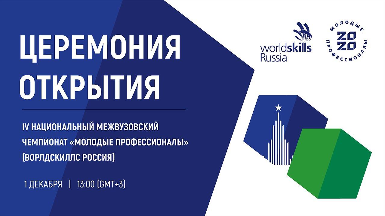 Церемония открытия финала IV Национального межвузовского чемпионата «Молодые профессионалы»