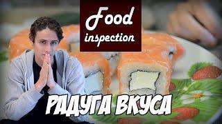 РАДУГА ВКУСА (сравнение с СУШИ МИГОМ) [#3 Food inspection]