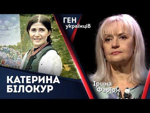 Iryna Farion: Катерина Білокур – селянка, що стала генієм українського живопису –   Ірина Фаріон