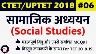 CTET 2018 | Social Science | For Class 6 to 8 | Most important key points | Part #6 | (In Hindi)