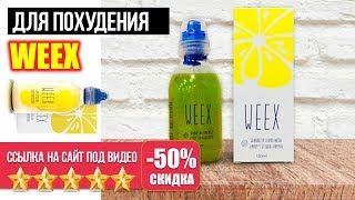 постер к видео Препарат Weex Отзывы. Weex Реальная Цена