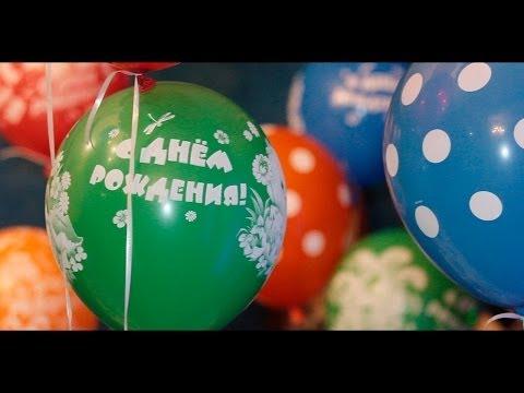 Самый лучший день рождения! (www.твой-формат.рф) - Лучшие приколы. Самое прикольное смешное видео!