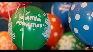 Самый лучший день рождения! (www.твой-формат.рф)