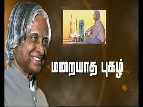 A tribute song to Dr. APJ Abdul Kalam by Puthiyathalaimurai TV