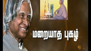 A tribute song to Dr. APJ Abdul Kalam by Puthiyathalaimurai TV