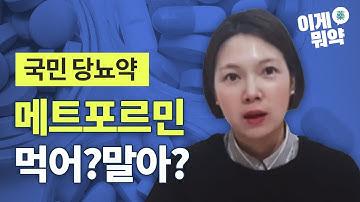 '국민 당뇨약' 메트포르민, 진짜 먹어도 되는거약?