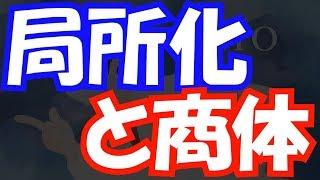 【代数学♯38】局所化と商体