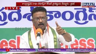 T Congress Leader Dasoju Sravan Kumar Live Press Meet @ Gandhi Bhavan || Bharat Today