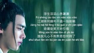 诛仙青云志 浮誅 張杰 Lyric Pingyin Legend of Chusen theme Song