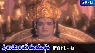 Sri Ramanjaneya Yuddham Telugu Movie Part 5