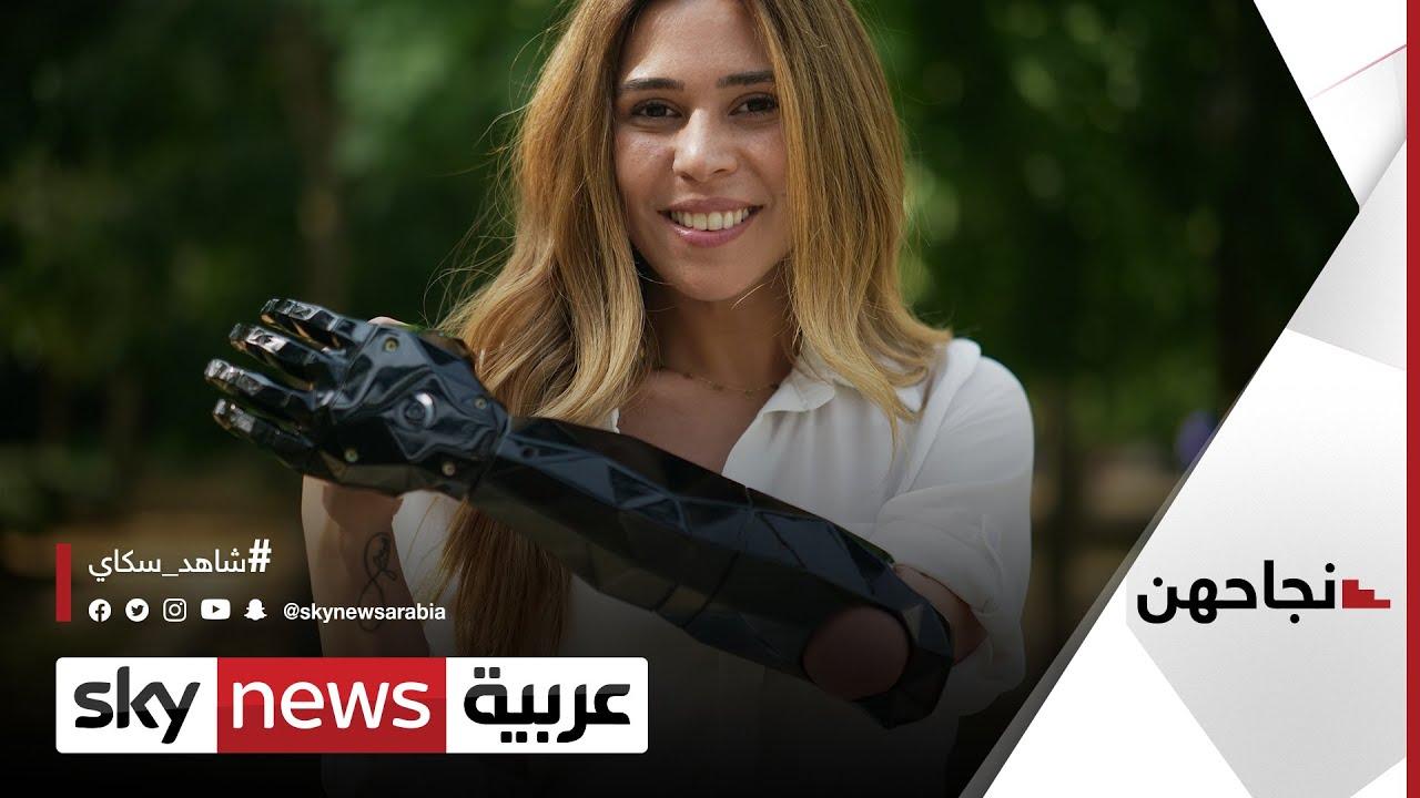 ريتا أسبر.. لبنانية من أصحاب الهمم تؤسس جمعية لدعم مبتوري الأطراف | #نجاحهن