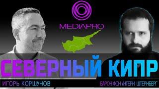 Все о Северном Кипре Ответы на вопросы о Северном Кипре и недвижимости на канале MediaPro