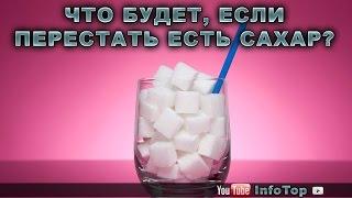 Что будет, если перестать есть сахар?