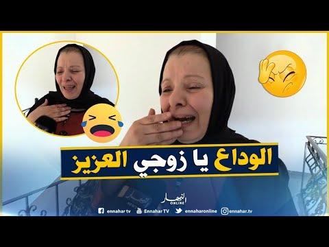 """الفنانة بريزة تبكي بحرقة..""""خليت راجل موراك ياراجلي العزيز..صباح وعشية نجي نزورك """"!!"""