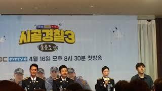 """[아주스타 영상] 시골경찰 3, 이청아 """"최초의 여순경에 시끌벅적"""" thumbnail"""