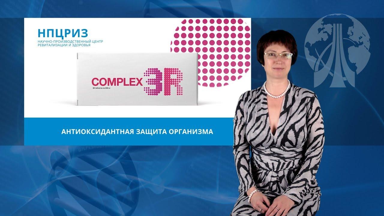 Видеопрезентация препарата «Комплекс-3R»