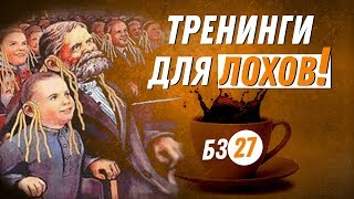 ДВИК | Бизнес-завтрак с Дмитрием Вашешниковым: Тренинги для лохов! Кому нужны тренинги?