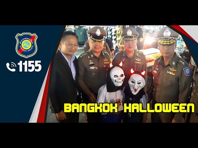 Halloween in Bangkok 2018 | Khao San Road | Tourist Police Bureau | ep.1