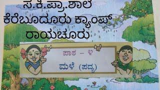 ಮಳೆ ಪದ್ಯ.4ನೇತರಗತಿ ಕನ್ನಡಪದ್ಯ.4thStandard Kannada poem.MALE PADYA.Nalikali.glps kerebudur camp Raichur