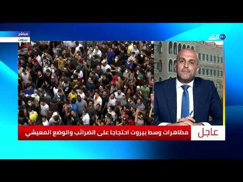 خبير يكشف السبب الرئيسي وراء اندلاع مظاهرات لبنان