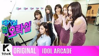 IDOL ARCADE(대기실 옆 오락실): Apink(에이핑크)_ A Group of Reckless Drivers?!_Only one(내가 설렐 수 있게)