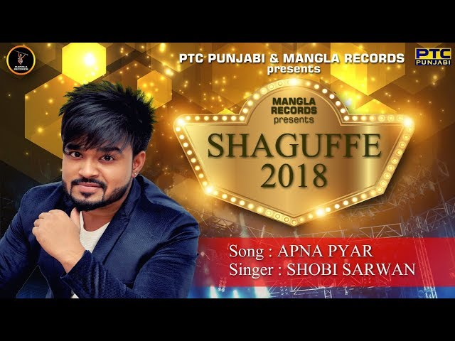 Apna Pyaar (Full HD) - Shobi Sarwan - Mangla Records - Shaguffe 2018 - Latest Punjabi Song 2018