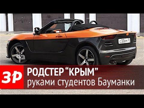 Родстер «Крым» - творение студентов Бауманки