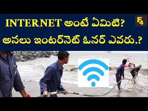 WHAT IS INTERNET?HOW IT WORKS?WHO OWNS THE INTERNET IN TELUGU|FACTS4U|ఇంటెర్నెట్ ఓనర్ ఎవరు?