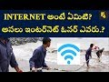 Tubidy WHAT IS INTERNET?HOW IT WORKS?WHO OWNS THE INTERNET IN TELUGU|FACTS 4U|ఇంటెర్నెట్ ఓనర్ ఎవరు?