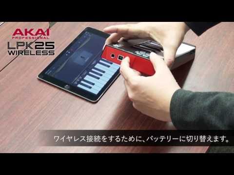 Akai LPK 25 Wireless
